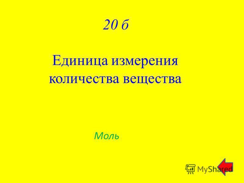 20 б Единица измерения количества вещества Моль