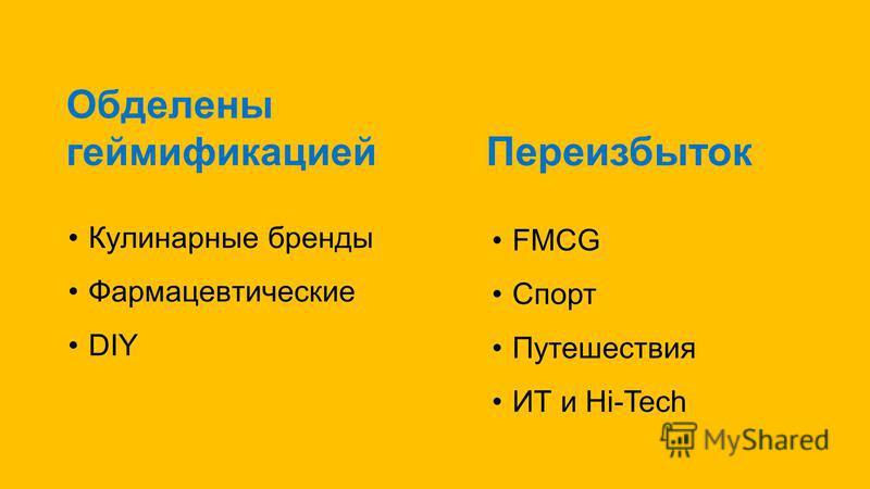 Обделены геймификацией Кулинарные бренды Фармацевтические DIY Переизбыток FMCG Спорт Путешествия ИТ и Hi-Tech