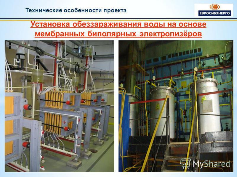 Технические особенности проекта Установка обеззараживания воды на основе мембранных биполярных электролизёров