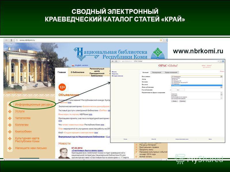 СВОДНЫЙ ЭЛЕКТРОННЫЙ КРАЕВЕДЧЕСКИЙ КАТАЛОГ СТАТЕЙ «КРАЙ» www.nbrkomi.ru