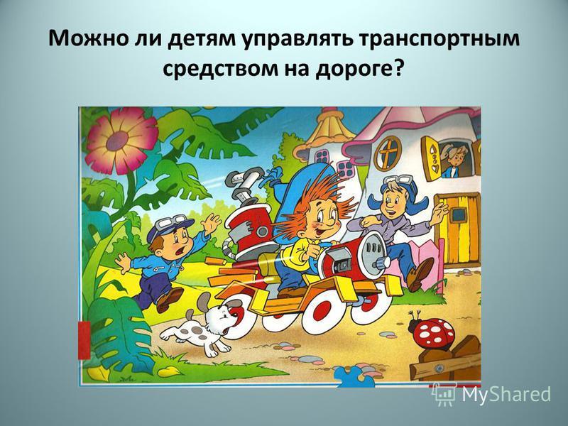 Можно ли детям управлять транспортным средством на дороге?