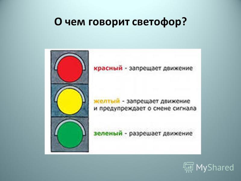 О чем говорит светофор?