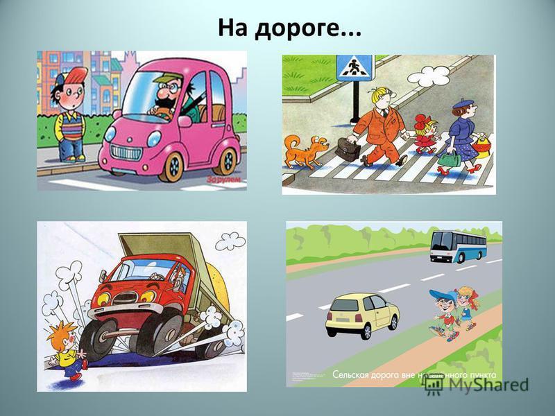 На дороге...