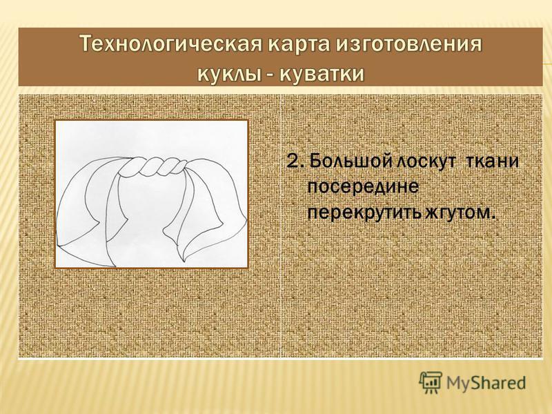 2. Большой лоскут ткани посередине перекрутить жгутом.