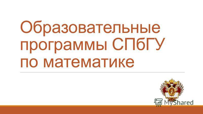 Образовательные программы СПбГУ по математике