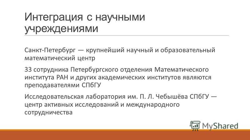 Интеграция с научными учреждениями Санкт-Петербург крупнейший научный и образовательный математический центр 33 сотрудника Петербургского отделения Математического института РАН и других академических институтов являются преподавателями СПбГУ Исследо