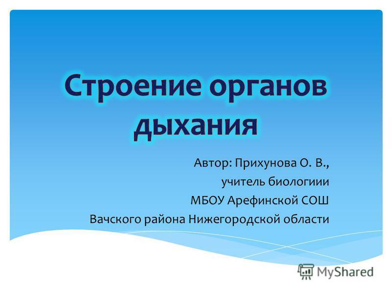 Автор: Прихунова О. В., учитель биологии МБОУ Арефинской СОШ Вачского района Нижегородской области