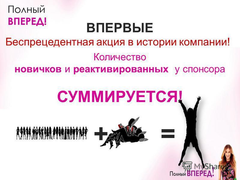 ВНИМАНИЕ!!! Только в Украине! 2-в-1 Количество новичков и реактивированных у спонсора СУММИРУЕТСЯ! ВПЕРВЫЕ Полный ВПЕРЕД! + = Беспрецедентная акция в истории компании!