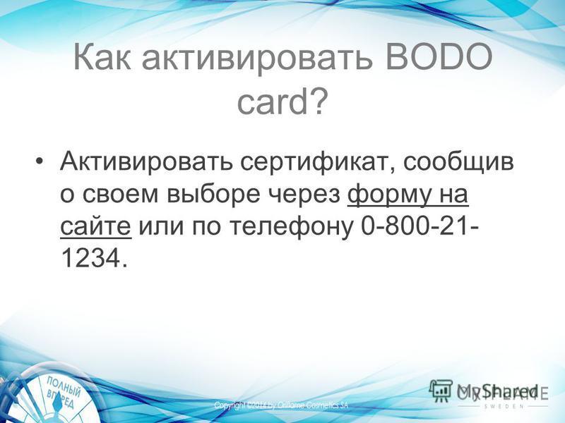Как активировать BODO card? Активировать сертификат, сообщив о своем выборе через форму на сайте или по телефону 0-800-21- 1234.