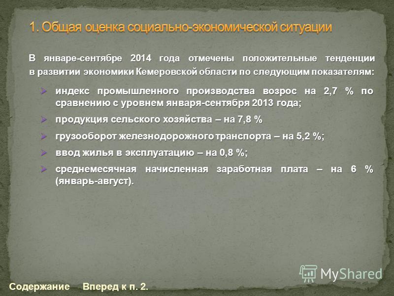 В январе-сентябре 2014 года отмечены положительные тенденции в развитии экономики Кемеровской области по следующим показателям: Содержание Вперед к п. 2. индекс промышленного производства возрос на 2,7 % по сравнению с уровнем января-сентября 2013 го