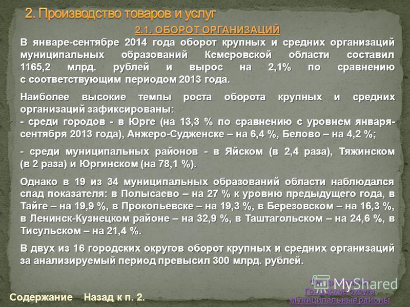 2.1. ОБОРОТ ОРГАНИЗАЦИЙ В январе-сентябре 2014 года оборот крупных и средних организаций муниципальных образований Кемеровской области составил 1165,2 млрд. рублей и вырос на 2,1% по сравнению с соответствующим периодом 2013 года. Наиболее высокие те