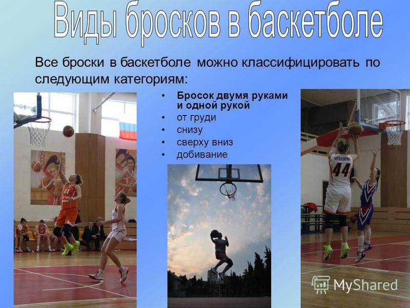 Бросок двумя руками и одной рукой от груди снизу сверху вниз добивание Все броски в баскетболе можно классифицировать по следующим категориям: