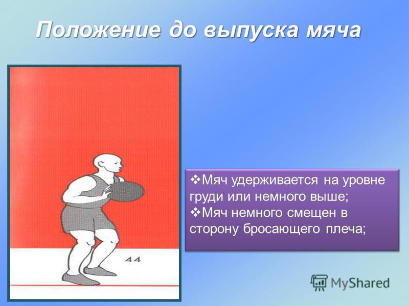 Положение до выпуска мяча Мяч удерживается на уровне груди или немного выше; Мяч немного смещен в сторону бросающего плеча;