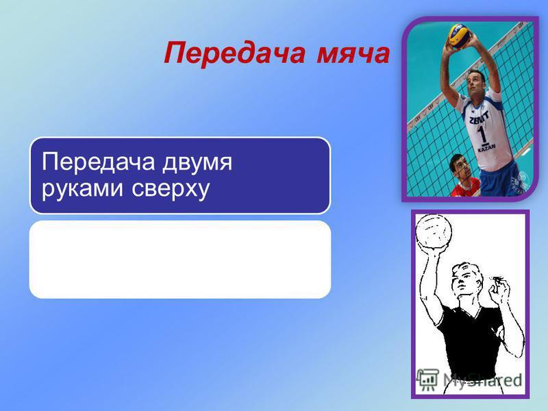 Передача мяча Передача двумя руками сверху Передача одной рукой сверху