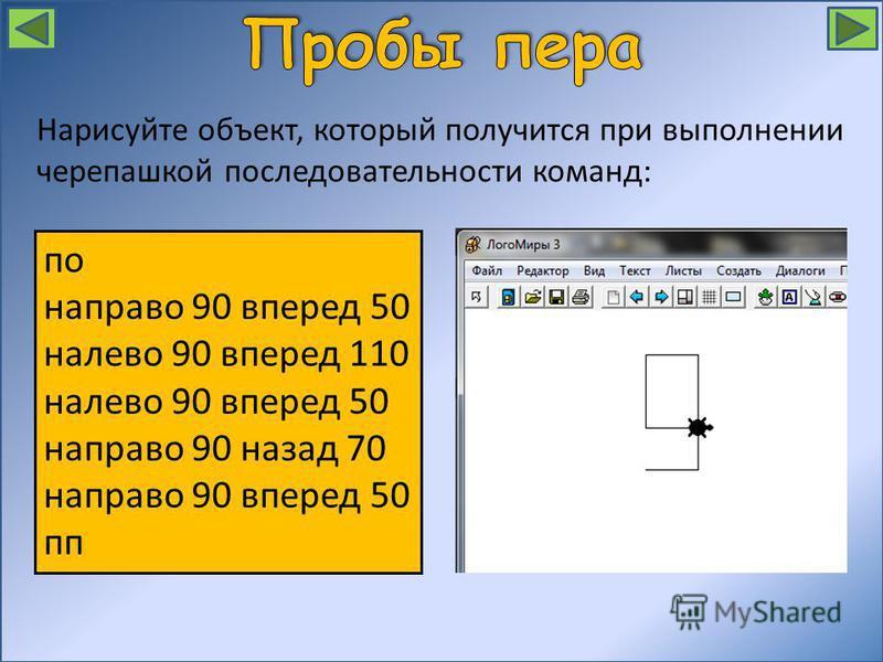Нарисуйте объект, который получится при выполнении черепашкой последовательности команд: по направо 90 вперед 50 налево 90 вперед 110 налево 90 вперед 50 направо 90 назад 70 направо 90 вперед 50 пп