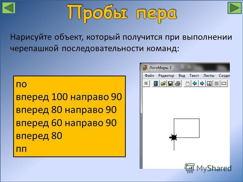 Нарисуйте объект, который получится при выполнении черепашкой последовательности команд: по вперед 100 направо 90 вперед 80 направо 90 вперед 60 направо 90 вперед 80 пп