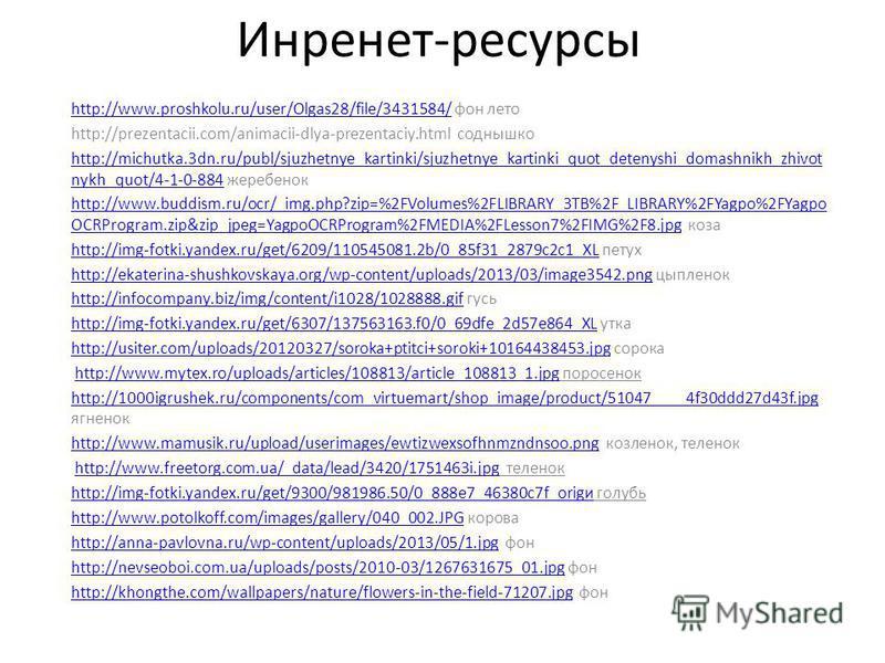 Инренет-ресурсы http://www.proshkolu.ru/user/Olgas28/file/3431584/http://www.proshkolu.ru/user/Olgas28/file/3431584/ фон лето http://prezentacii.com/animacii-dlya-prezentaciy.html солнышко http://michutka.3dn.ru/publ/sjuzhetnye_kartinki/sjuzhetnye_ka