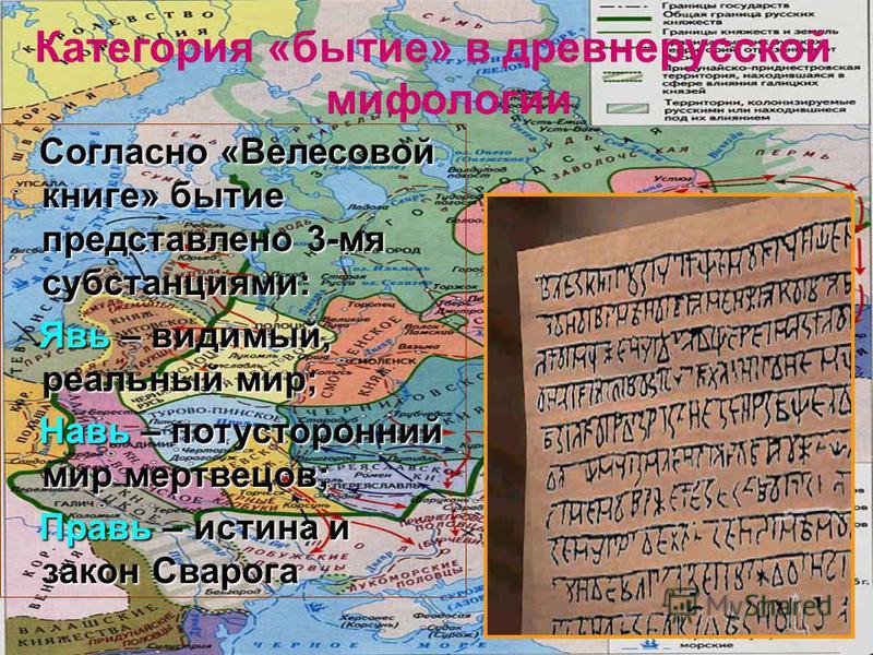 Согласно «Велесовой книге» бытие представлено 3-мя субстанциями: Согласно «Велесовой книге» бытие представлено 3-мя субстанциями: Явь – видимый, реальный мир; Явь – видимый, реальный мир; Навь – потусторонний мир мертвецов; Навь – потусторонний мир м