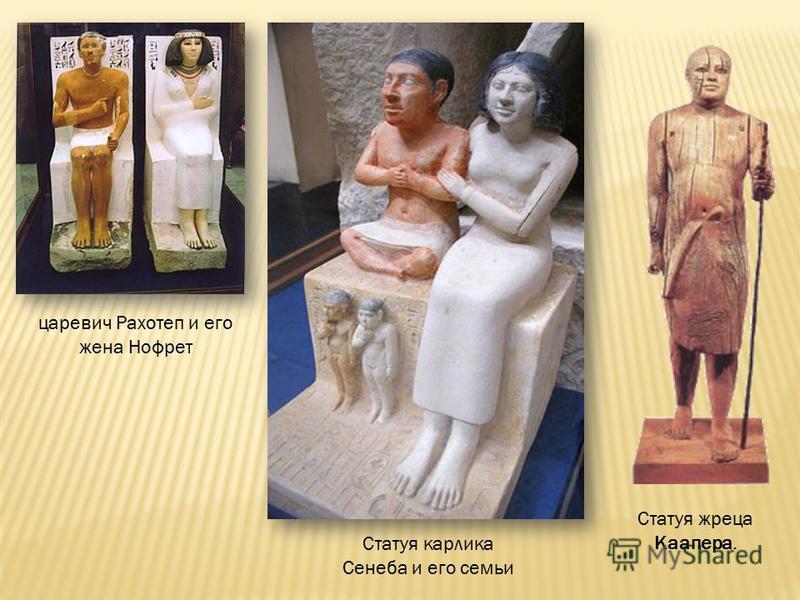 Статуя жреца Каапера. царевич Рахотеп и его жена Нофрет Статуя карлика Сенеба и его семьи