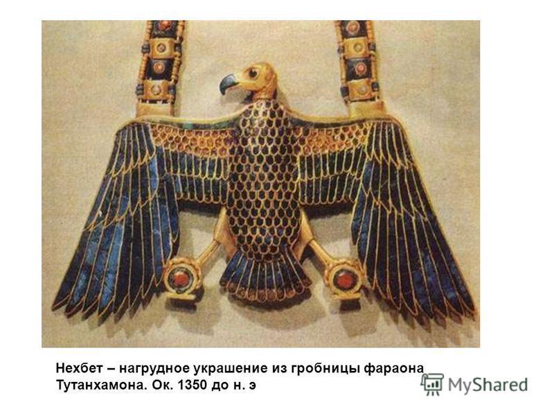 Нехбет – нагрудное украшение из гробницы фараона Тутанхамона. Ок. 1350 до н. э