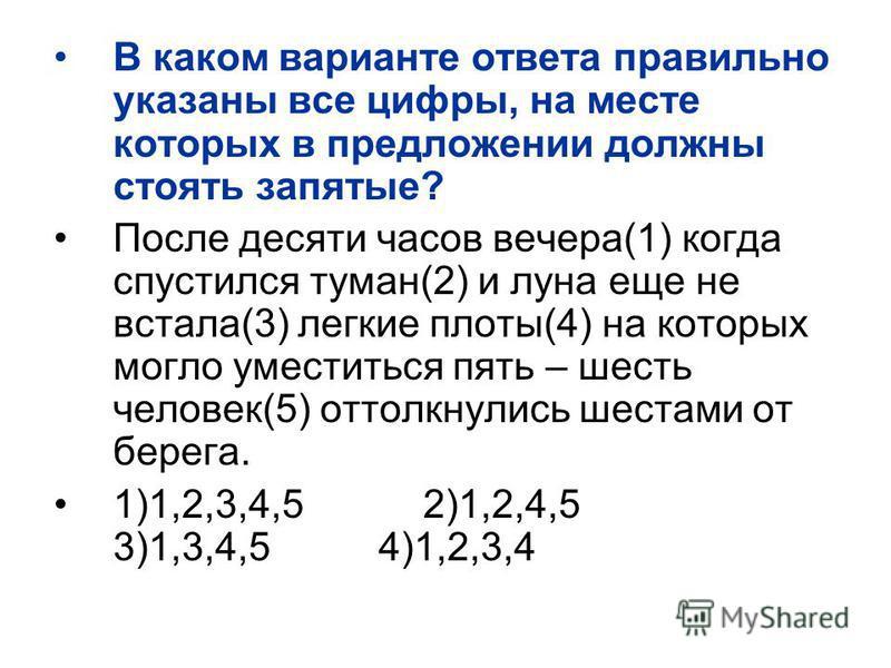 В каком варианте ответа правильно указаны все цифры, на месте которых в предложении должны стоять запятые? После десяти часов вечера(1) когда спустился туман(2) и луна еще не встала(3) легкие плоты(4) на которых могло уместиться пять – шесть человек(