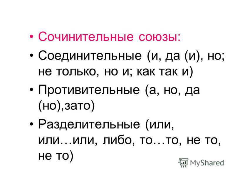 Сочинительные союзы: Соединительные (и, да (и), но; не только, но и; как так и) Противительные (а, но, да (но),зато) Разделительные (или, или…или, либо, то…то, не то, не то)