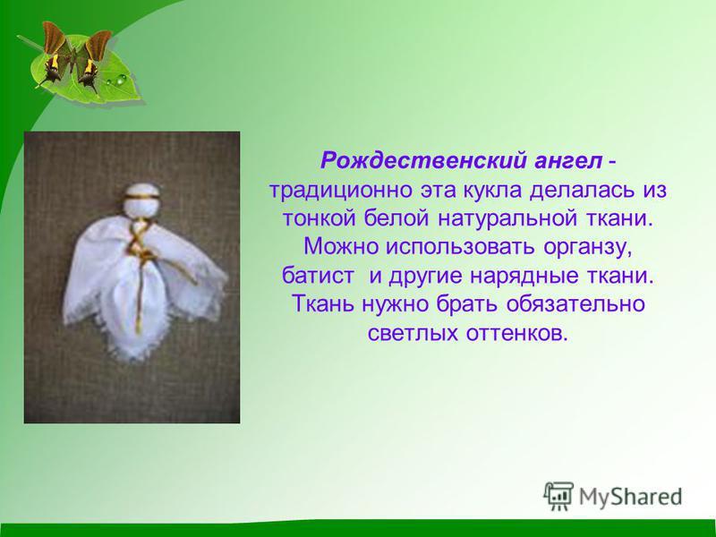 Рождественский ангел - традиционно эта кукла делалась из тонкой белой натуральной ткани. Можно использовать органзу, батист и другие нарядные ткани. Ткань нужно брать обязательно светлых оттенков.
