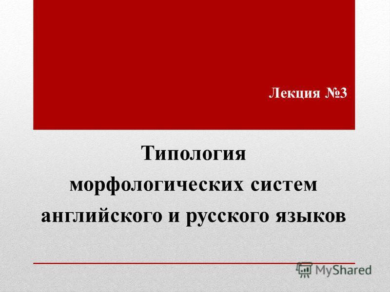 Лекция 3 Типология морфологических систем английского и русского языков