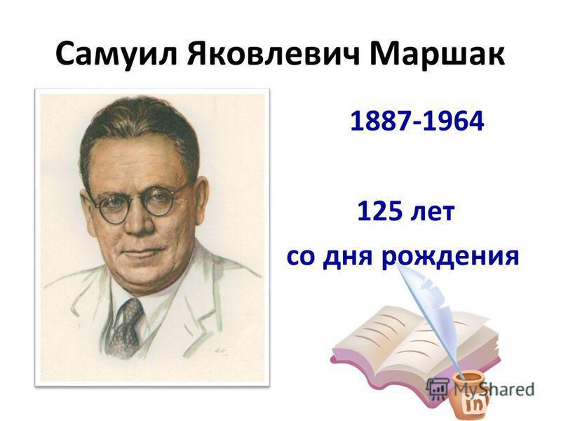 Самуил Яковлевич Маршак 1887-1964 125 лет со дня рождения