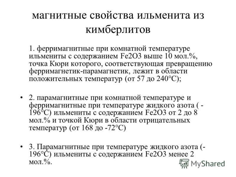 магнитные свойства ильменита из кимберлитов 1. ферримагнитные при комнатной температуре ильмениты с содержанием Fe2O3 выше 10 мол.%, точка Кюри которого, соответствующая превращению ферримагнетик-парамагнетик, лежит в области положительных температур