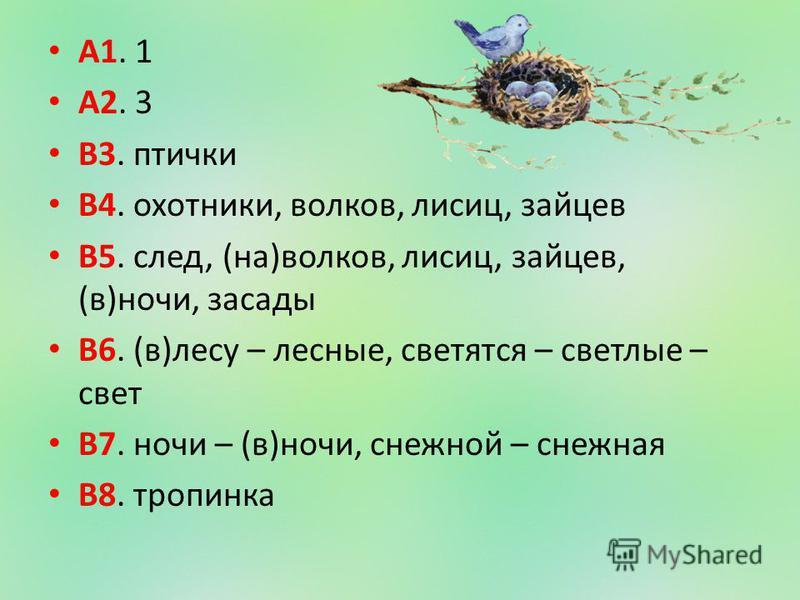 А1. 1 А2. 3 В3. птички В4. охотники, волков, лисиц, зайцев В5. след, (на)волков, лисиц, зайцев, (в)ночи, засады В6. (в)лесу – лесные, светятся – светлые – свет В7. ночи – (в)ночи, снежной – снежная В8. тропинка