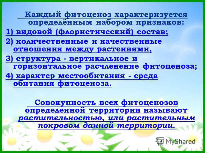 Каждый фитоценоз характеризуется определённым набором признаков: 1) видовой (флористический) состав; 2) количественные и качественные отношения между растениями, 3) структура - вертикальное и горизонтальное расчленение фитоценоза; 4) характер местооб