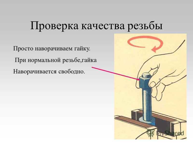 Нарезание резьбы 270*по часовой стрелке- нарезание. 90* против часовой выброс стружки.