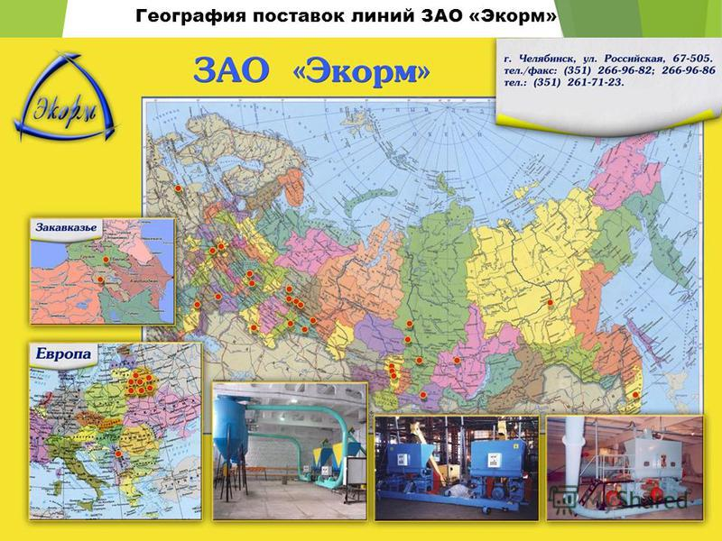 География поставок линий ЗАО «Экорм»