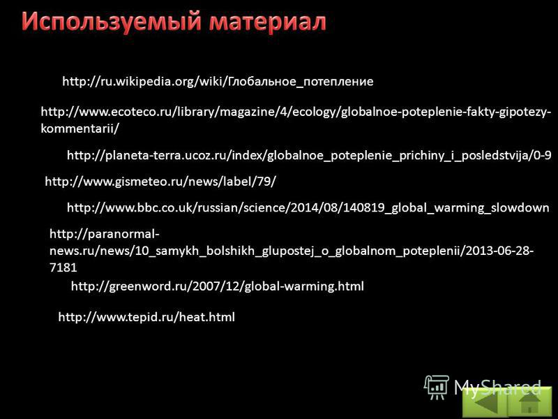 http://ru.wikipedia.org/wiki/Глобальное_потепление http://www.ecoteco.ru/library/magazine/4/ecology/globalnoe-poteplenie-fakty-gipotezy- kommentarii/ http://planeta-terra.ucoz.ru/index/globalnoe_poteplenie_prichiny_i_posledstvija/0-9 http://www.gisme