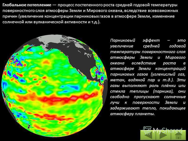 Глобальное потепление процесс постепенного роста средней годовой температуры поверхностного слоя атмосферы Земли и Мирового океана, вследствие всевозможных причин (увеличение концентрации парниковых газов в атмосфере Земли, изменение солнечной или ву