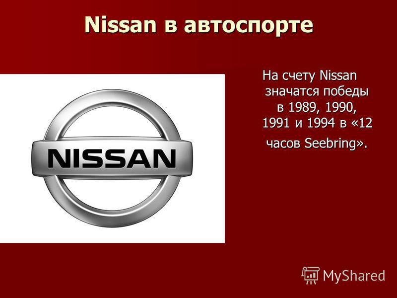 Nissan в автоспорте На счету Nissan значатся победы в 1989, 1990, 1991 и 1994 в «12 часов Seebring».