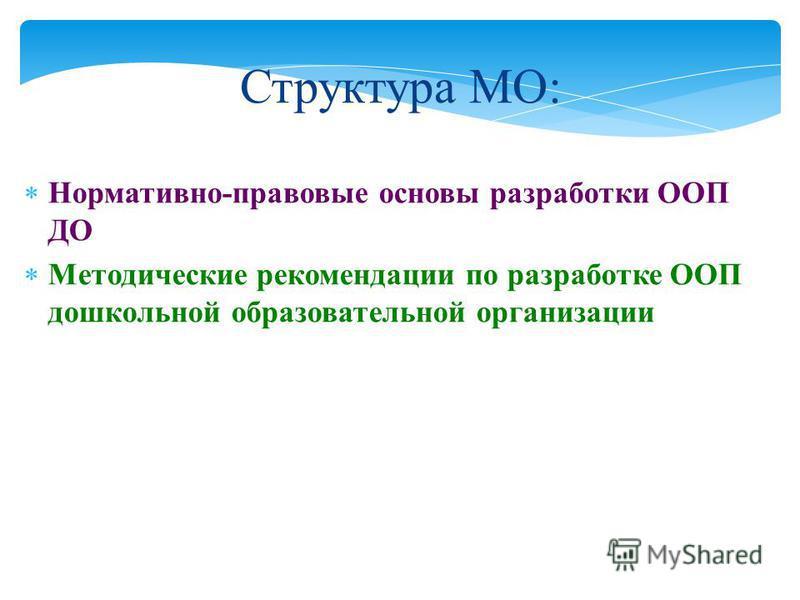 Структура МО: Нормативно-правовые основы разработки ООП ДО Методические рекомендации по разработке ООП дошкольной образовательной организации