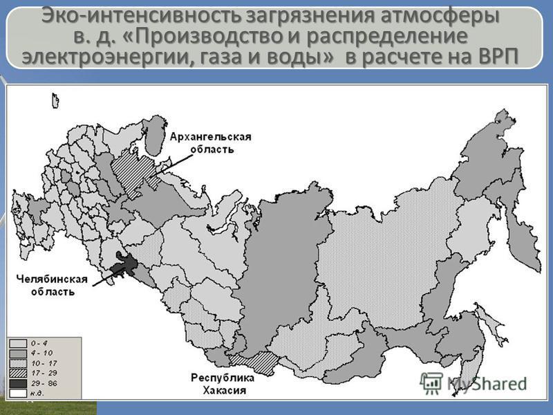 Эко-интенсивность загрязнения атмосферы в. д. «Производство и распределение электроэнергии, газа и воды» в расчете на ВРП