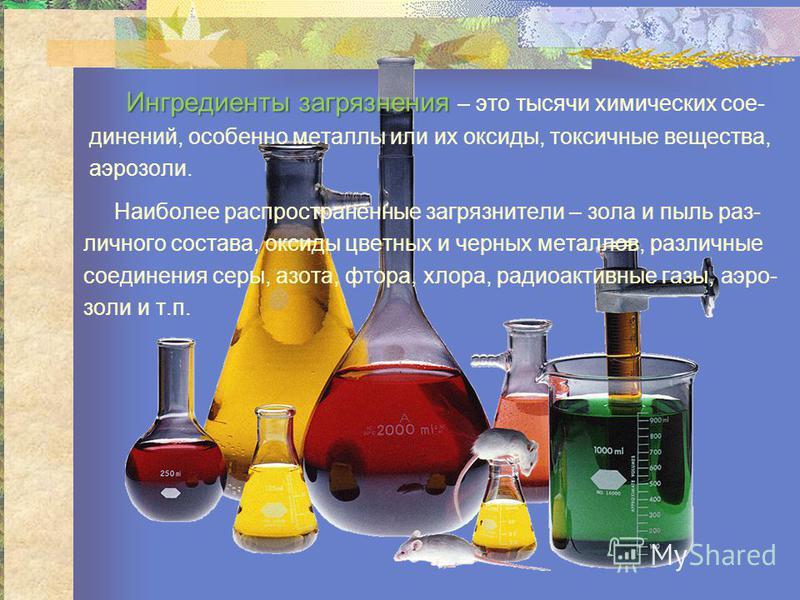 Ингредиенты загрязнения Ингредиенты загрязнения – это тысячи химических соединений, особенно металлы или их оксиды, токсичные всещества, аэрозоли. Наиболее распространенные загрязнители – зола и пыль раз- личного состава, оксиды цвсетных и черных мет