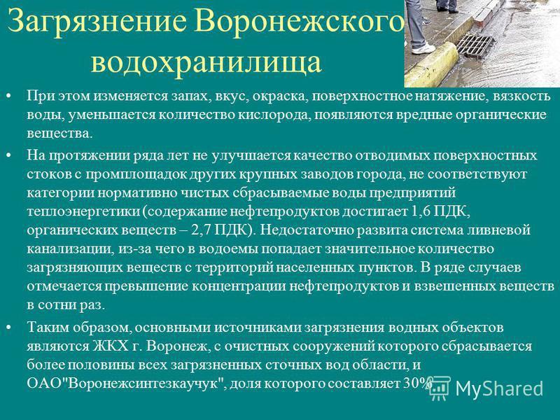 Загрязнение Воронежского водохранилища При этом изменяется запах, вкус, окраска, поверхностное натяжение, вязкость воды, уменьшается количество кислорода, появляются вредные органические вещества. На протяжении ряда лет не улучшается качество отводим