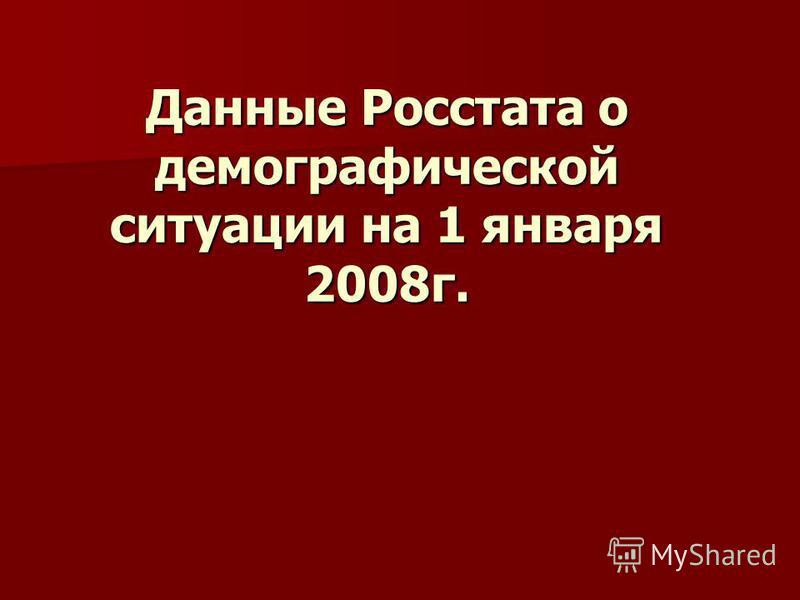 Данные Росстата о демографической ситуации на 1 января 2008 г.