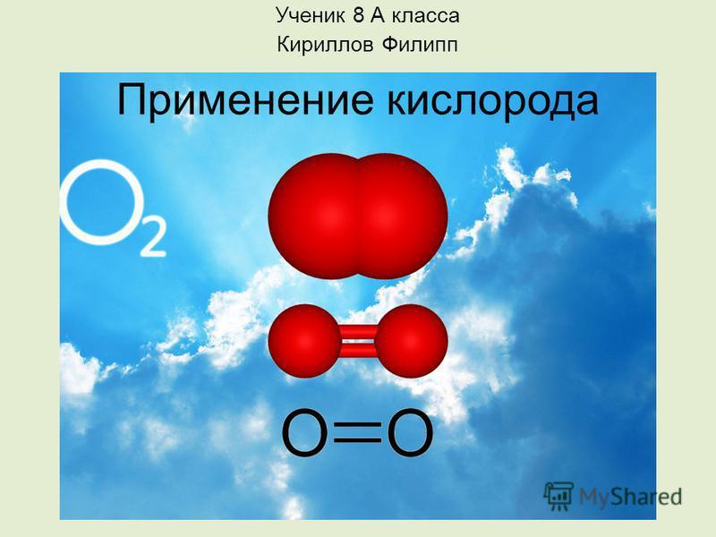 Применение кислорода Ученик 8 А класса Кириллов Филипп