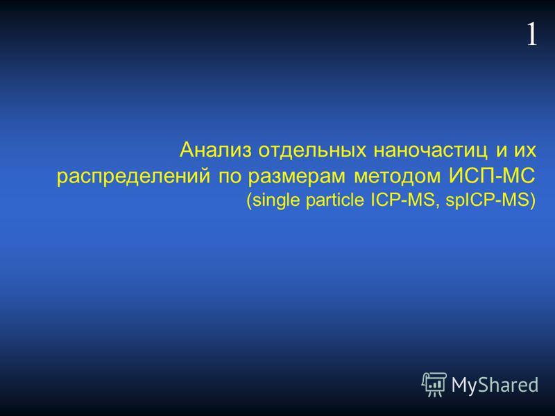 Анализ отдельных наночастиц и их распределений по размерам методом ИСП-МС (single particle ICP-MS, spICP-MS) 1