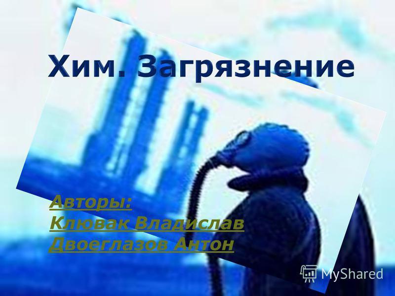Авторы: Клювак Владислав Двоеглазов Антон