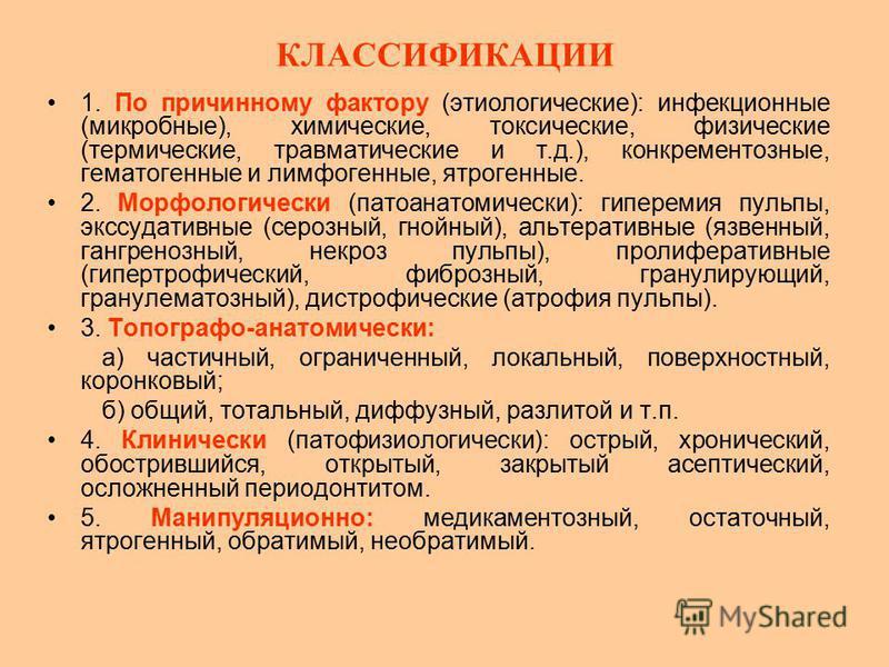 КЛАССИФИКАЦИИ 1. По причинному фактору (этиологические): инфекционные (микробные), химические, токсические, физические (термические, травматические и т.д.), конкрементозные, гематогенные и лимфогенные, ятрогенные. 2. Морфологически (патоанатомически)