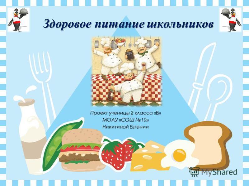 Проект ученицы 2 класса «В» МОАУ «СОШ 10» Никитиной Евгении Здоровое питание школьников