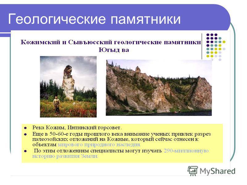 Геологические памятники