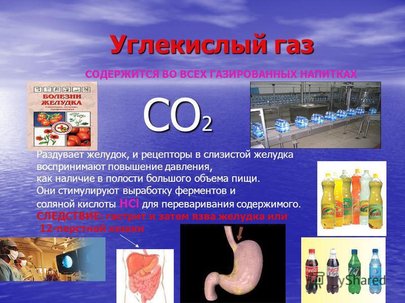 Углекислый газ Углекислый газ СО 2 СО 2 Раздувает желудок, и рецепторы в слизистой желудка воспринимают повышение давления, как наличие в полости большого объема пищи. Они стимулируют выработку ферментов и соляной кислоты HCl для переваривания содерж