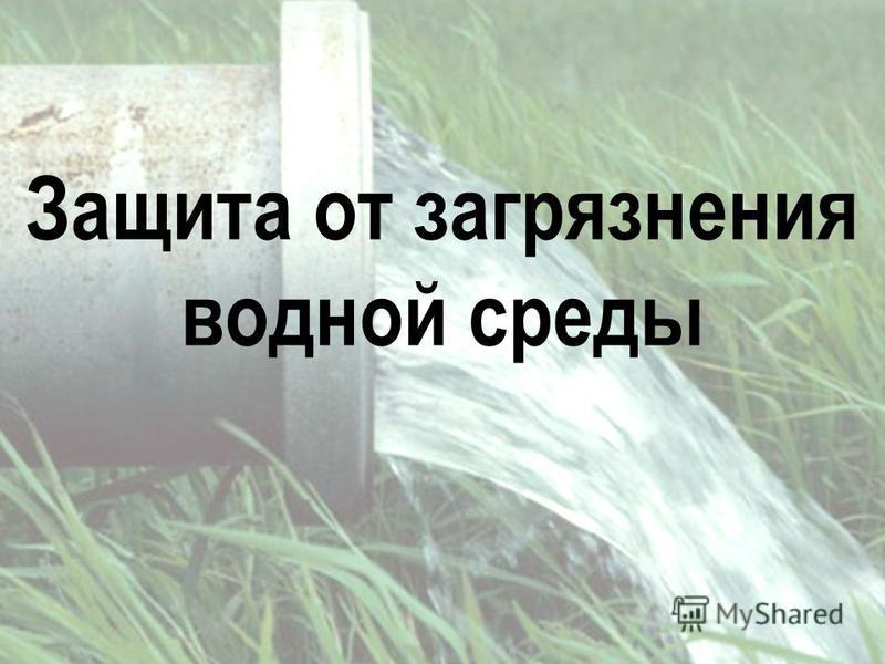 Защита от загрязнения водной среды